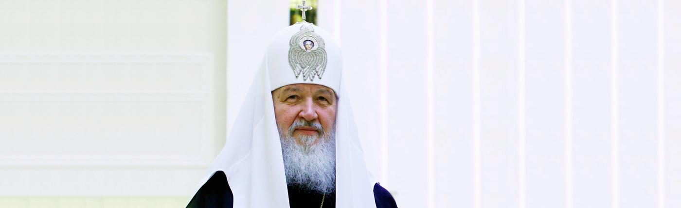 Послание Святейшего Патриарха Кирилла в связи с 1000-летием преставления святого равноапостольного великого князя Владимира